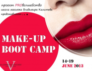 Make Up Boot Camp июнь 2013г