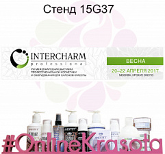INTERCHARM professional 2017: стенд 15G37...